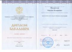 психолог Разоренков Максим
