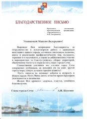 благодарность от мэра Сочи пахомова
