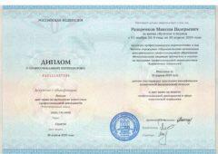 диплом клинического психолога