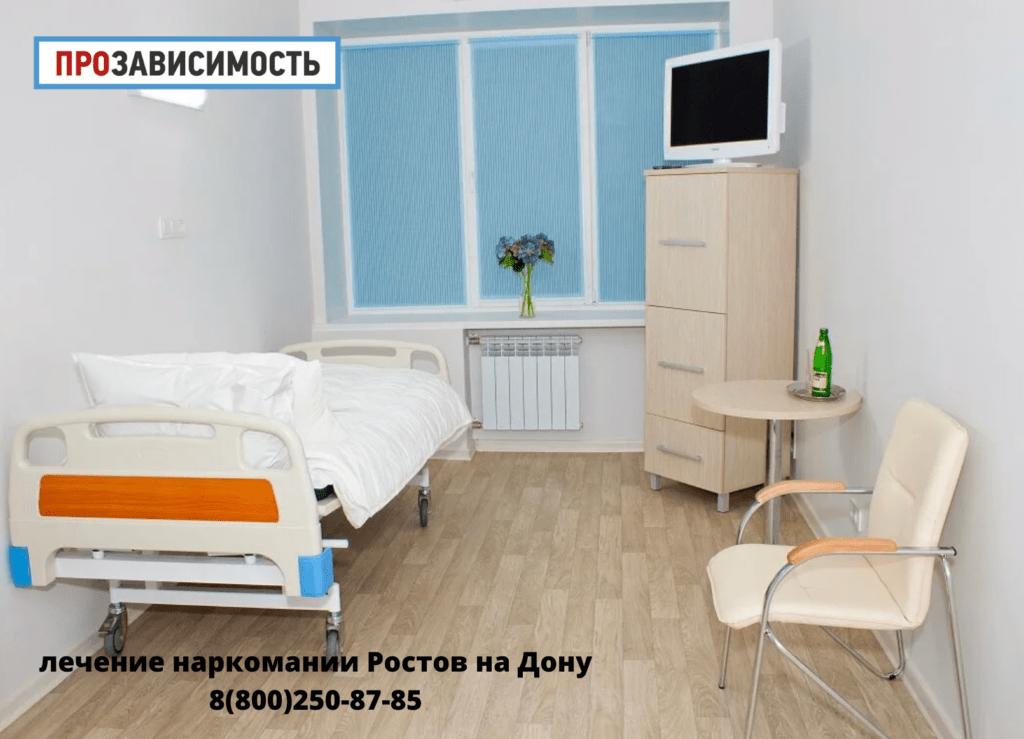 lechenije-narkomanii-rostov-on-don