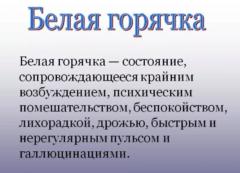 delirium-belaya-goryachka